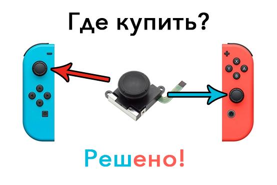 Купить стики для Nintendo Switch