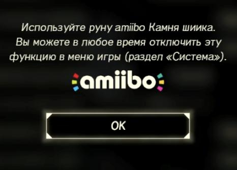 Как отсканировать Амибо в Zelda | Обзор карточек
