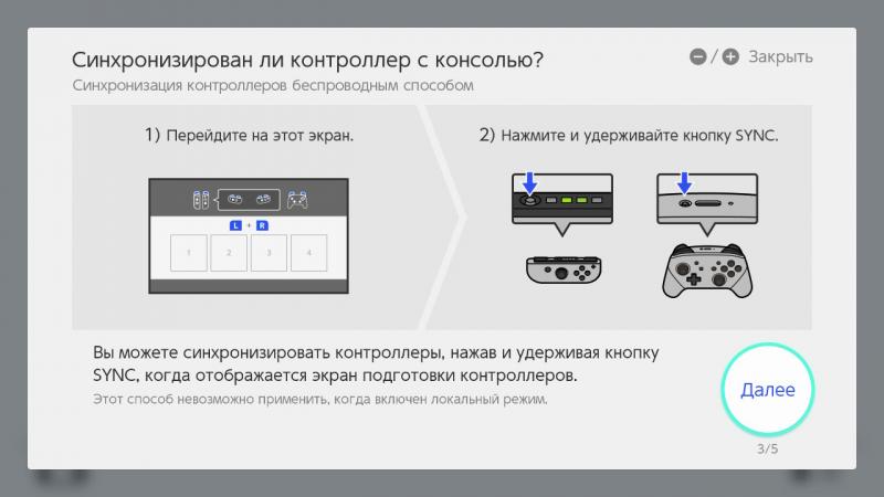 Синхронизация контроллера и nintendo switch