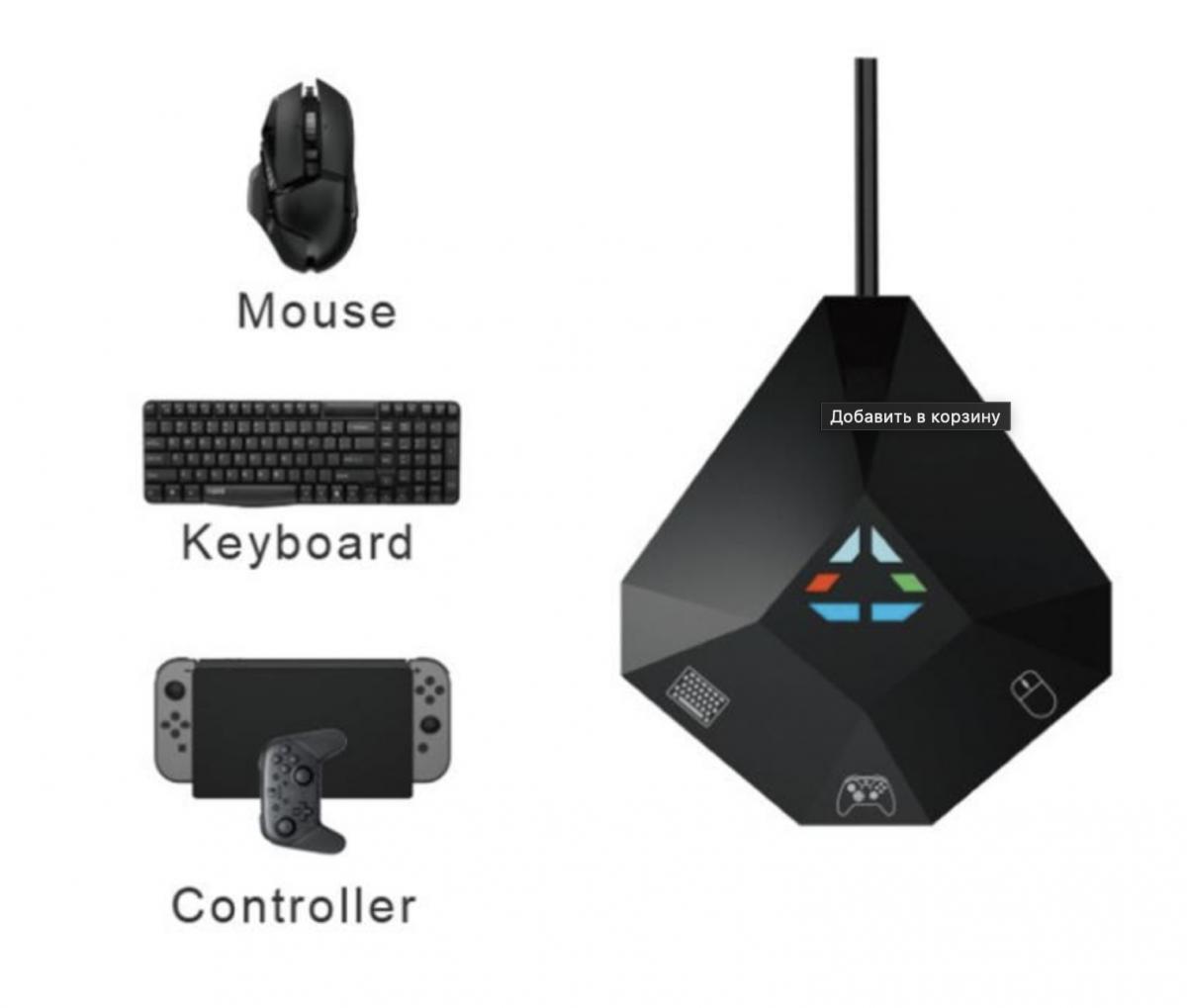 Преобразователь клавиатуры и мыши для Nintendo Switch, переходник, адаптер для Нинтендо свитч Fortnite, Wolfenstein, Doom, Splatoon